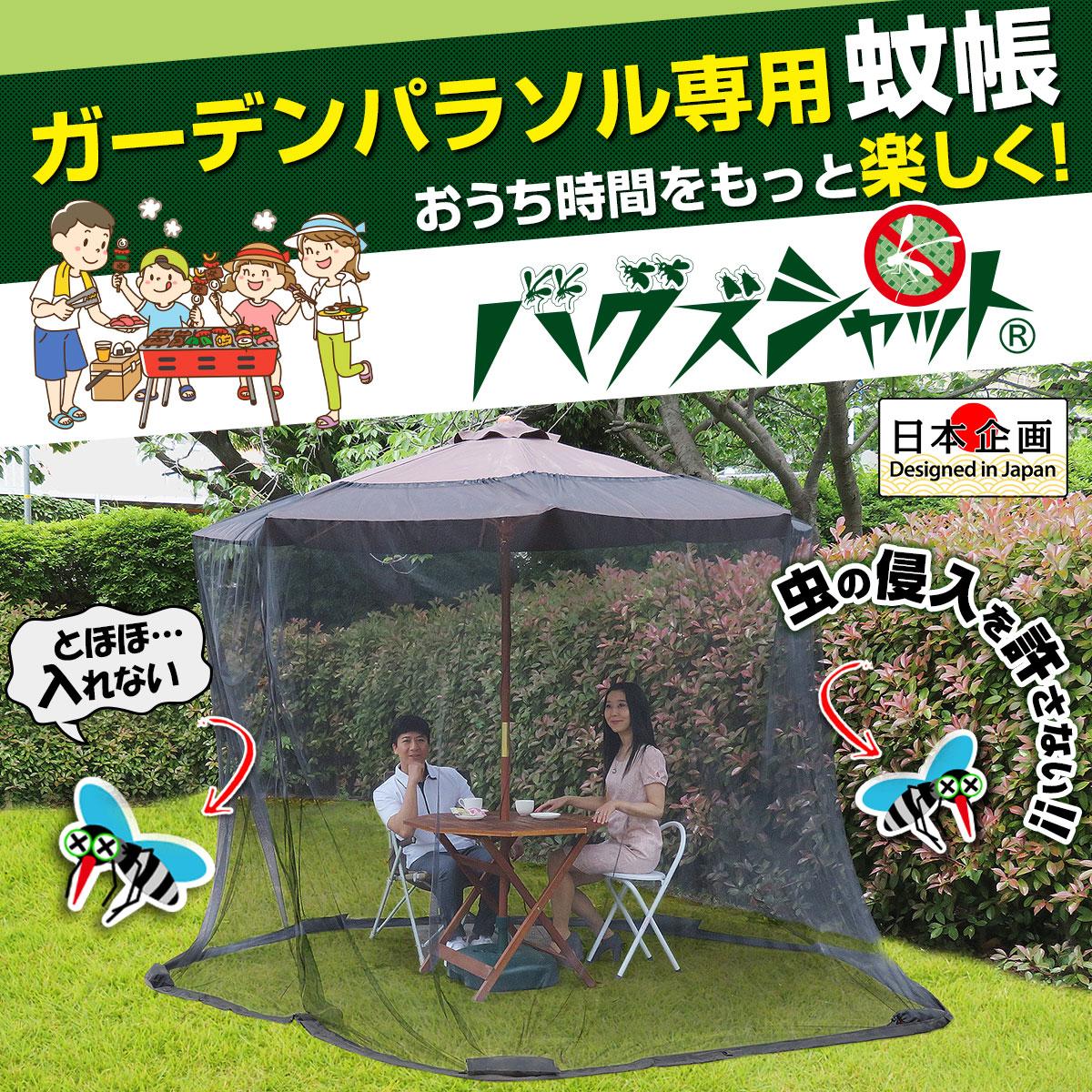 ガーデンパラソル用蚊帳 バグズシャット