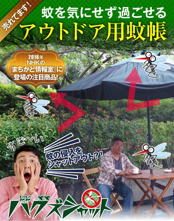 ガーデンパラソルに取り付けるアウトドア用蚊帳:バグズシャット